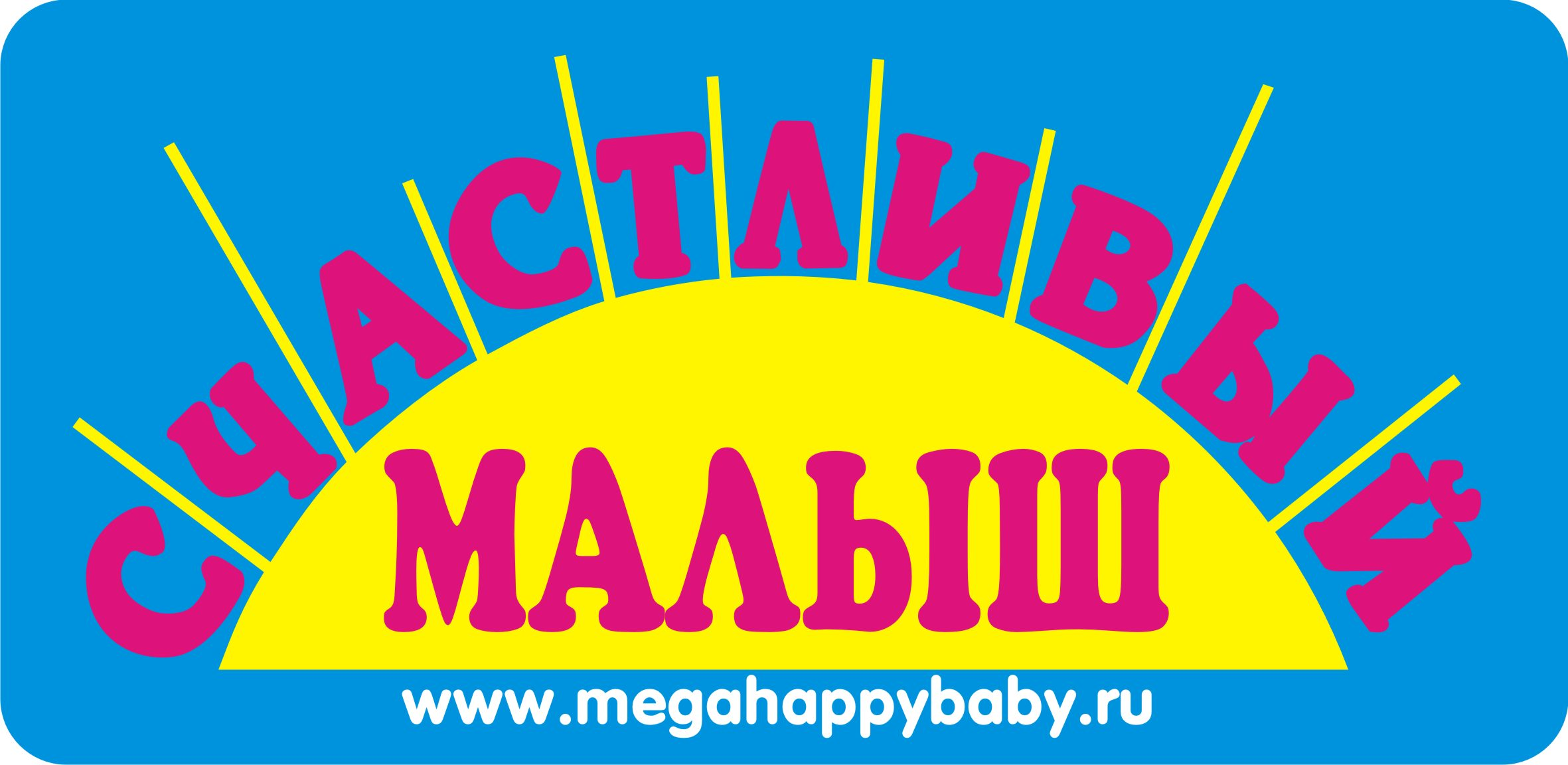 """""""Счастливый малыш"""" - мегамаркет детских товаров"""