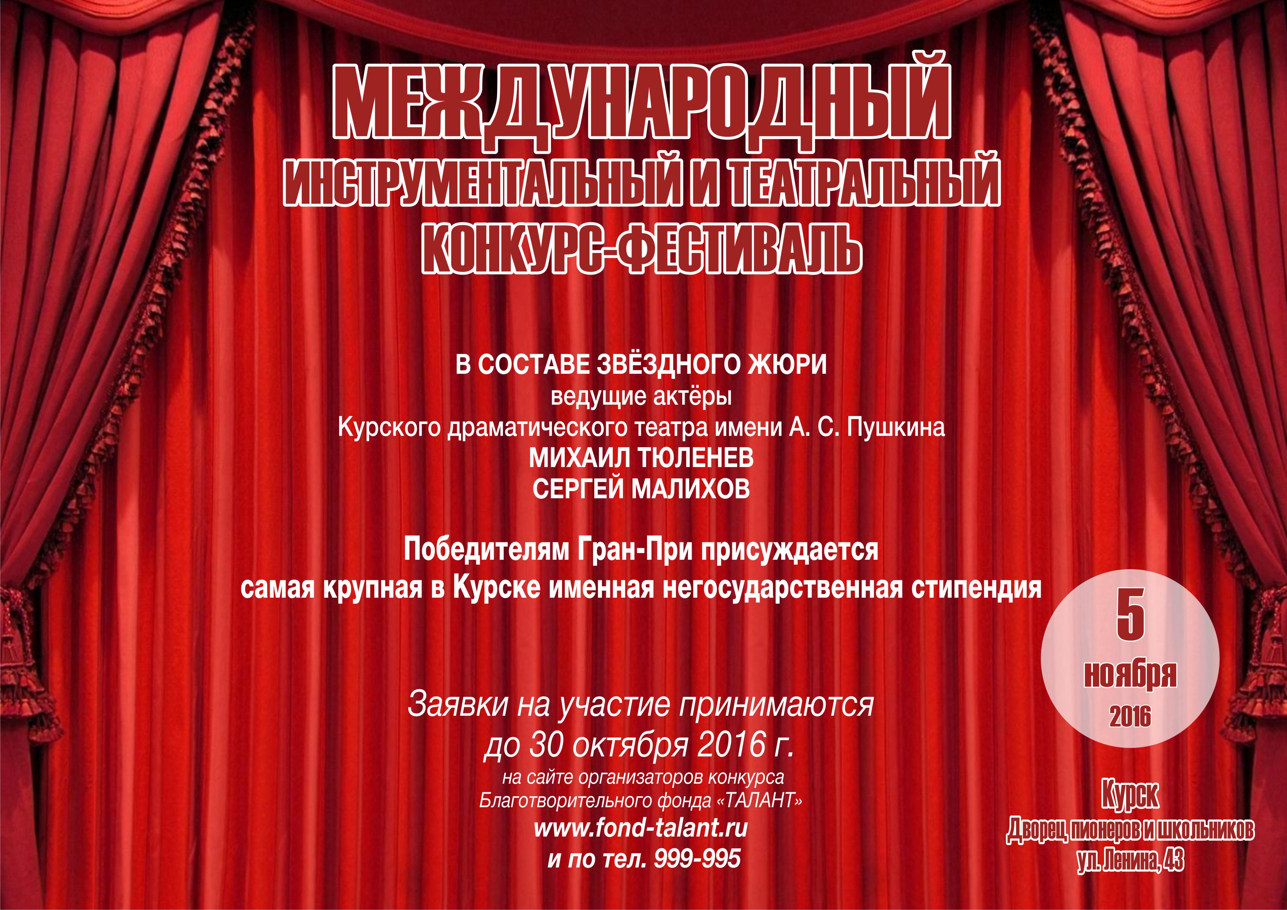 teatralnyy_konkurs