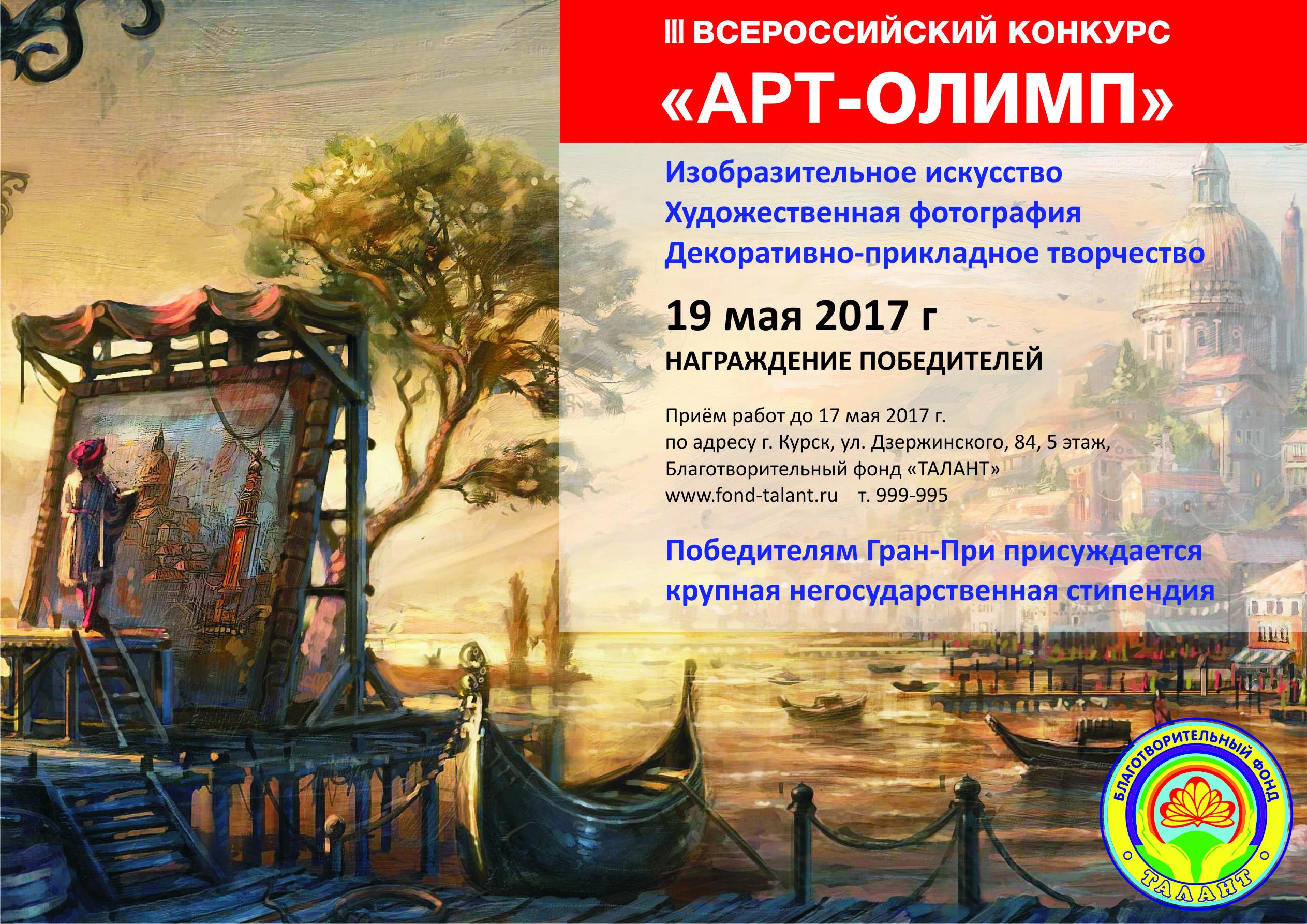 арт_2017