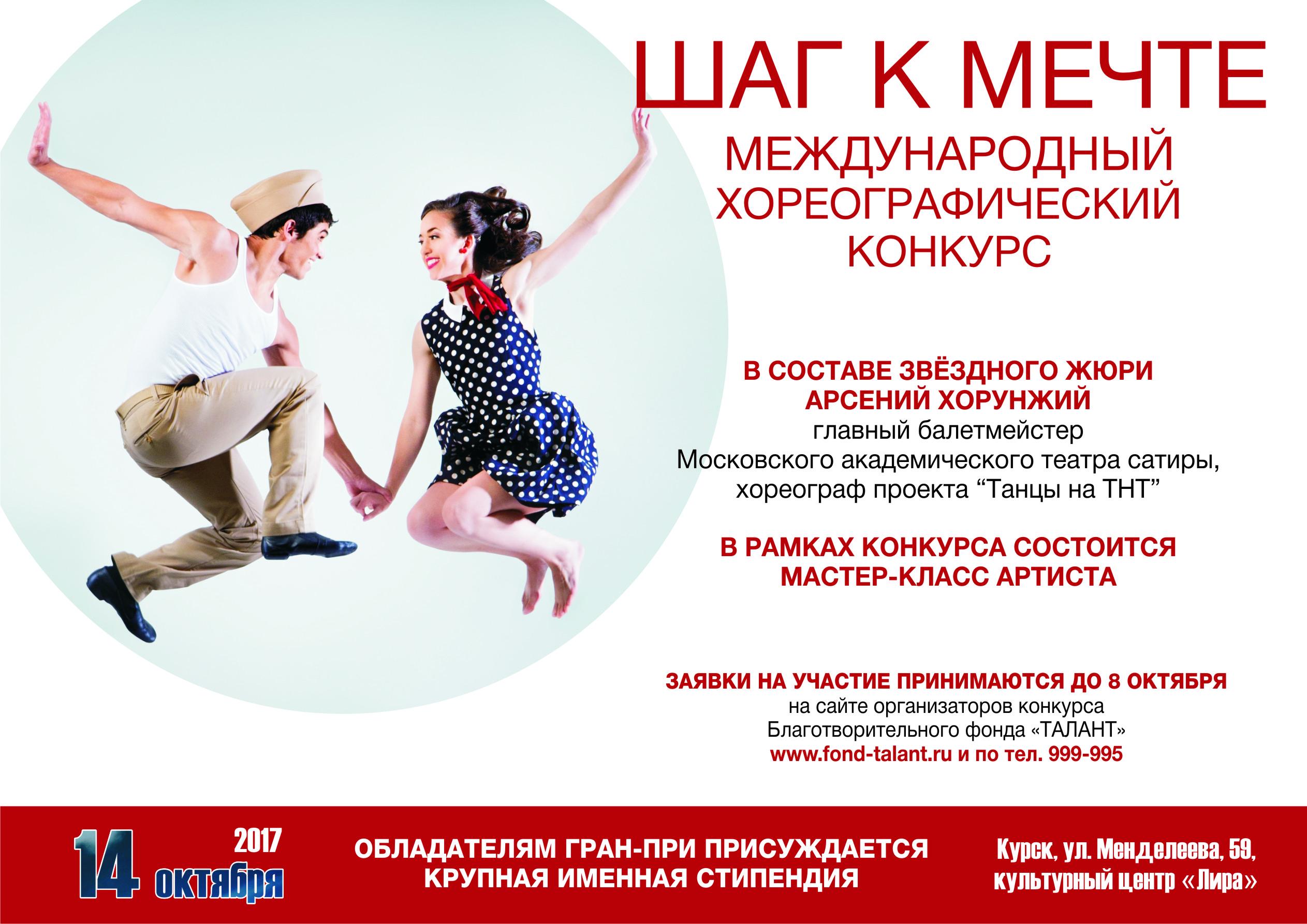 танцы_октябрь