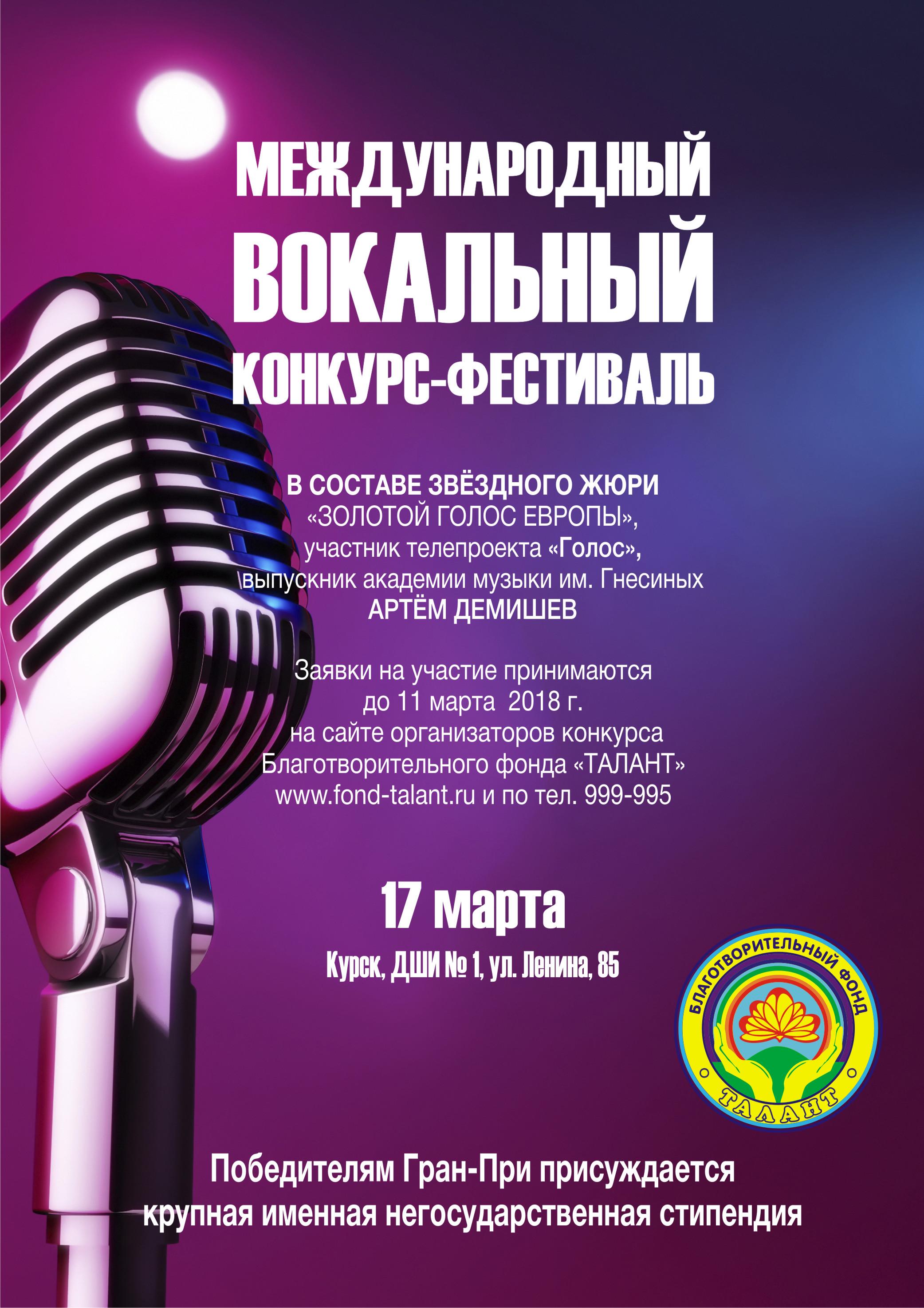 вокал_март_2018-2 плакат